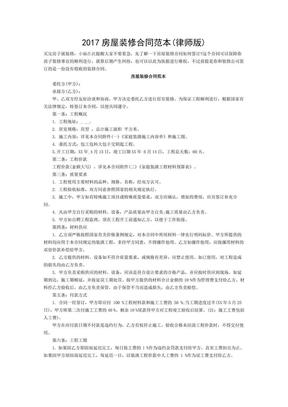 2017房屋装修合同范本.pdf