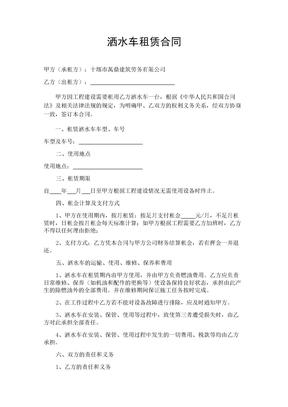 洒水车租赁合同 - 样本.doc