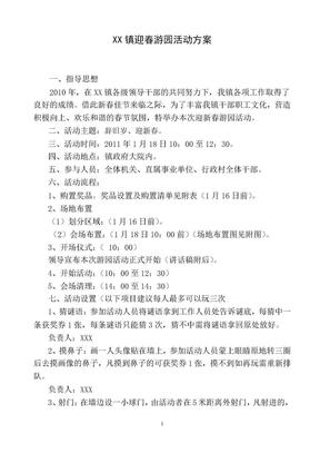 镇春节游园活动方案.doc