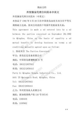 63外贸独家代理合同范本中英文 修改版.doc