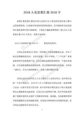 2018入党思想汇报2018字.docx
