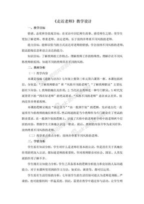 部编人教版七年级道德与法治上册《走近老师》优质课教学设计.docx