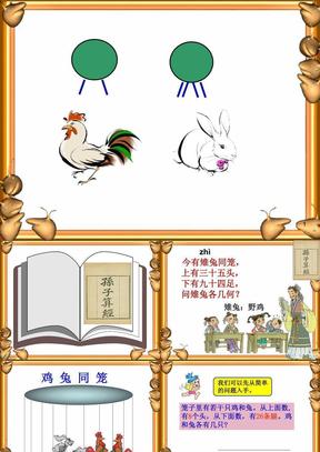 小学四年级《鸡兔同笼》优秀获奖公开课.ppt