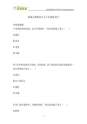 部编版语文七年级下第三单元习题25 3.10.2老王.docx