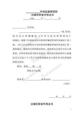 市场监督管理局行政执法文书.doc