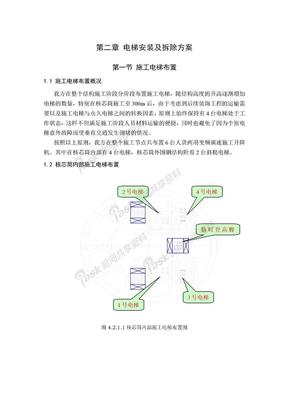 电梯安装及拆除方案.doc