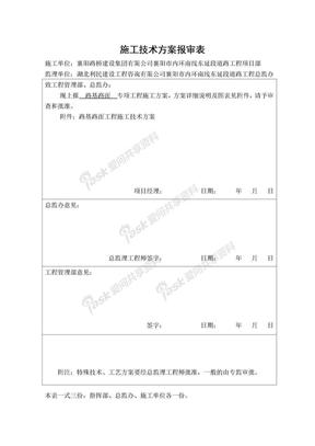 路基路面施工方案(修改版).docx