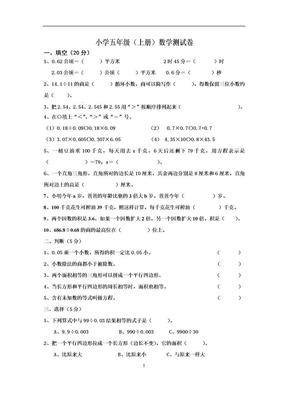 小学数学五年级上册测试卷及答案.doc