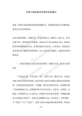 2018年乡镇干部加强党性修养思想报告.docx
