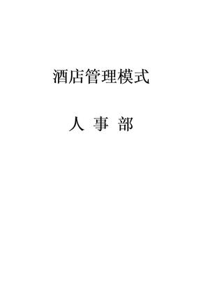 行政人事部工作流程及岗位职责.doc