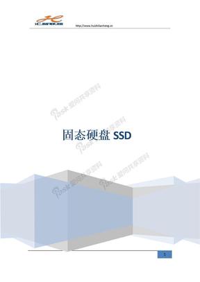 固态硬盘SSD.docx