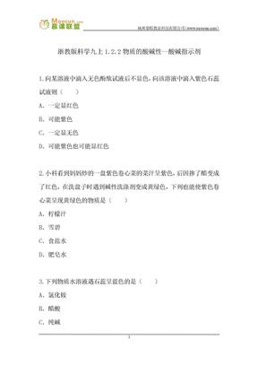 浙教版科学九年级上第一章习题3 1.2.2物质的酸碱性-酸碱指示剂.docx