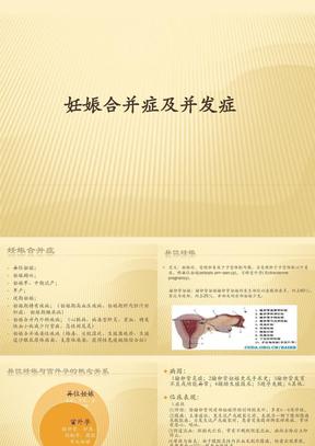妊娠合并症及并发症.pptx