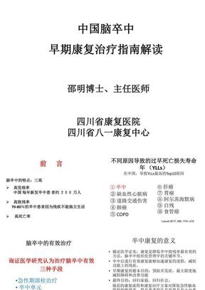 中国脑卒中康复治疗指南  ppt课件.pptx