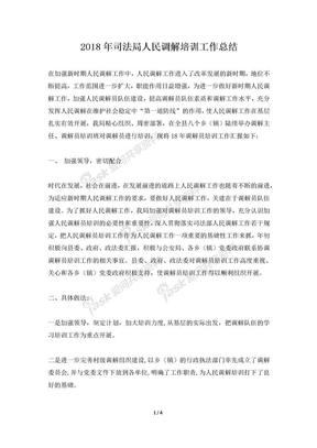 2018年司法局人民调解培训工作总结.docx