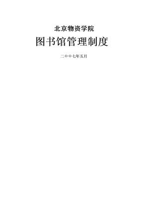 大学图书馆管理制度.docx