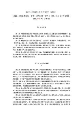 新中小學校財務管理制度..doc.doc