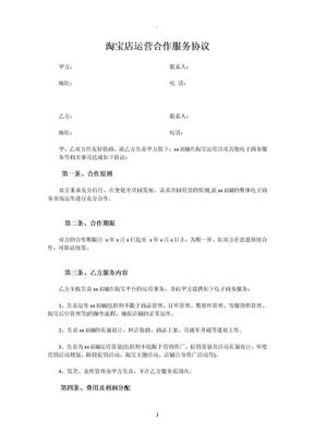 淘宝店运营合作协议范本.docx