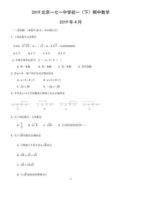 2019年四月北京一七一中学初一年级下学期期中数学试题.docx