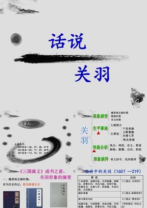 话说关羽(修改版).ppt