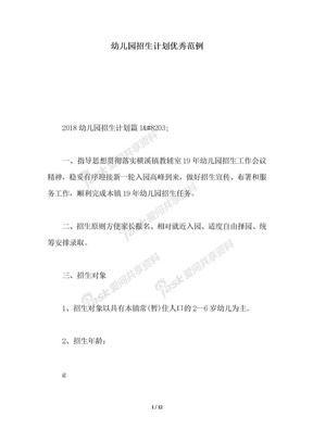2018年幼儿园招生计划优秀范例.docx