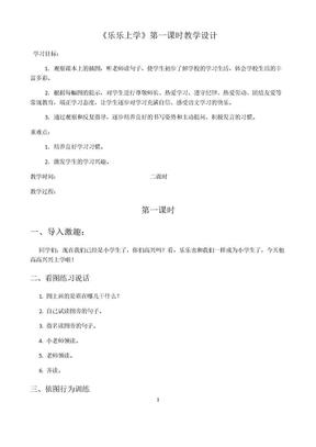 小学一年级汉语拼音教案.doc