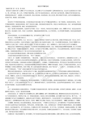 航拍中国解说词总汇.doc