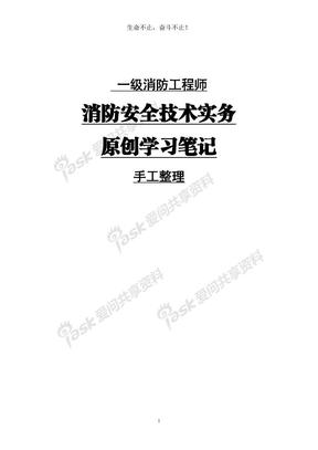 2019一级消防工程师消防安全技术实务重点学习笔记手工整理.pdf