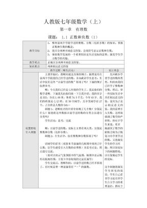 人教版七年级上册数学教案全集.doc