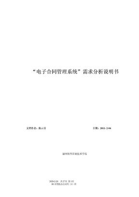 电子合同管理需求分析.doc