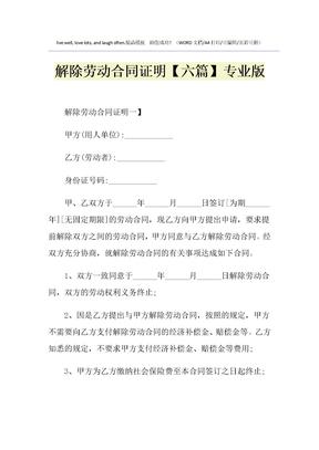 2021年解除劳动合同证明【六篇】专业版_1