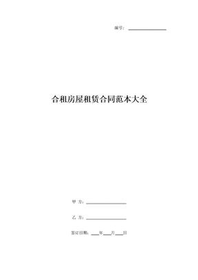 合租房屋租赁合同范本大全.doc