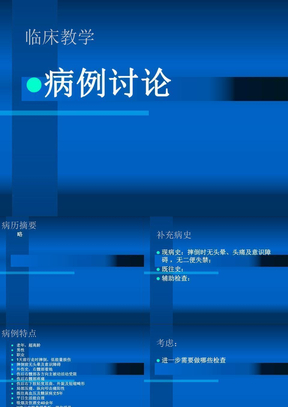骨科病例讨论ppt演示课件.ppt