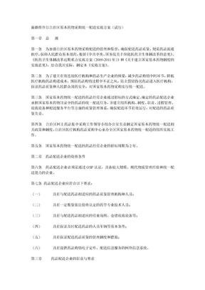 新疆维吾尔自治区基本药物采购统一配送实施参考方案试行.doc.doc