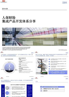产品开发规划与产品工厂--IBM.ppt