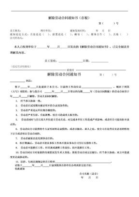 公司解除劳动合同通知书