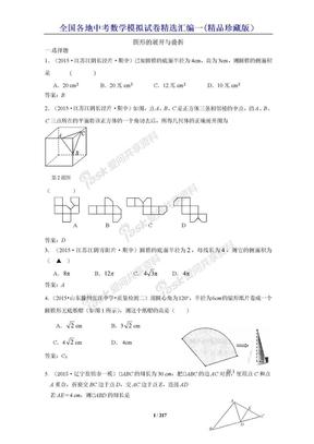 全国各地中考数学模拟试卷精选汇编一(精品珍藏版).doc