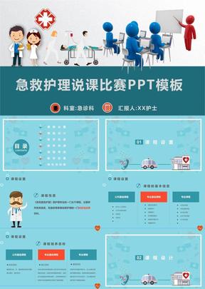 急救护理说课比赛PPT模板(一等奖).pptx