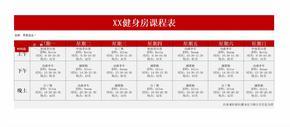 XX健身房课程表.xlsx