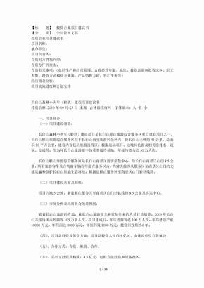 项目建议书范本.doc