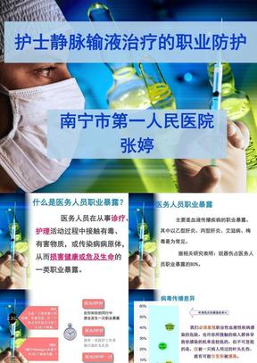 护士静脉输液治疗的职业防护.ppt