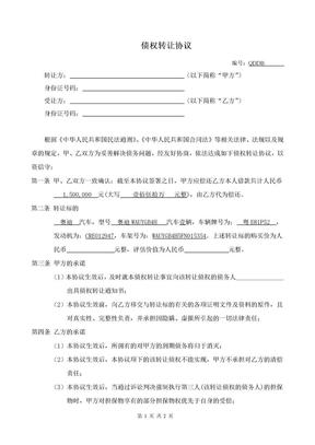 债权转让协议(个人).doc