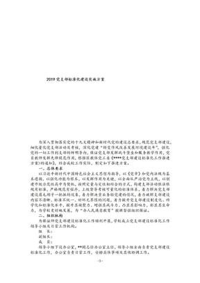 2019党支部标准化建设实施方案.docx