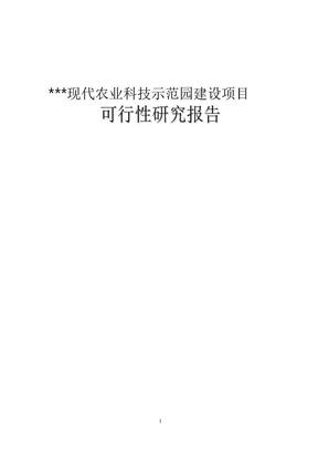 现代农业可行性研究报告.doc