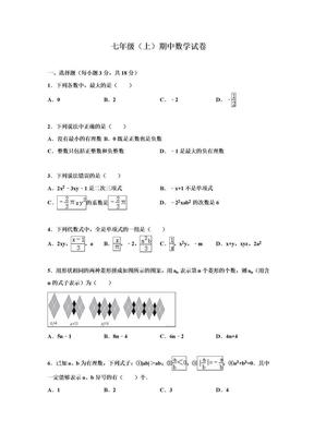 最新人教版七年级数学上册试题-期中检测3.doc
