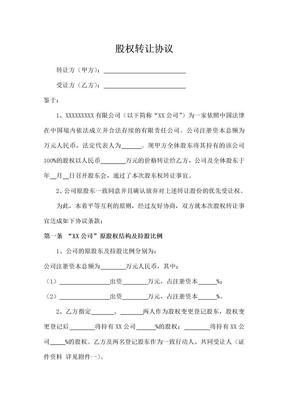 股权转让协议.doc