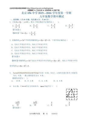 2015-2016学年北京市第一五六中学九年级上学期中数学试题(重题9).doc