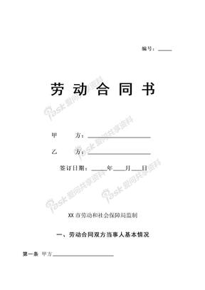 最新用人劳动合同范本模板(共10页).doc