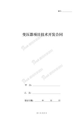 变压器项目技术开发合同协议书范本-在行文库.doc