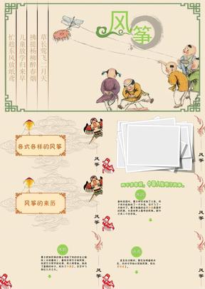 幼儿园课程-风筝的故事.pptx